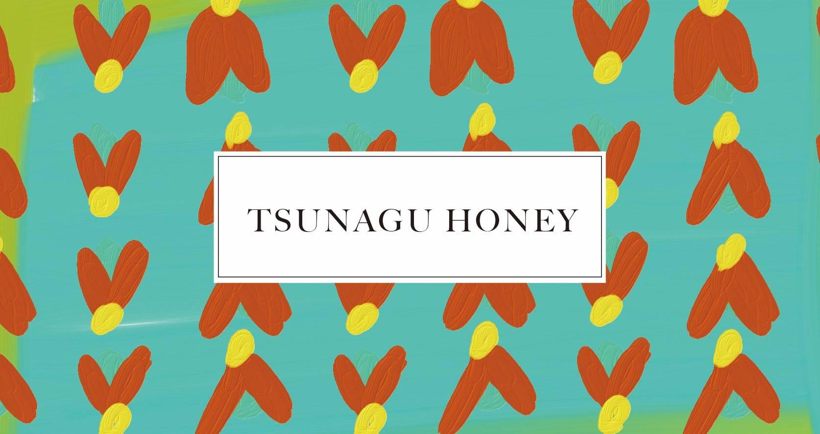 """岐阜県東濃地区産天然はちみつ """"Tsunagu Honey(ツナグハニー)"""""""